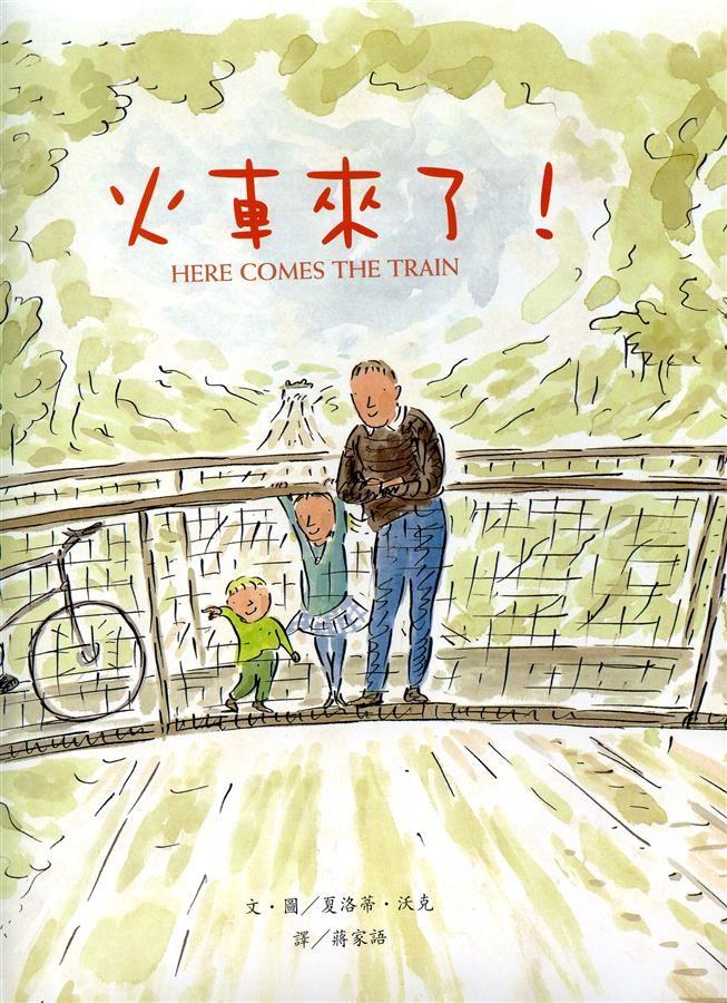 內頁放大:火車來了!(絕版書)