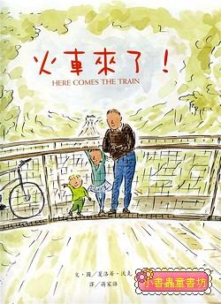 火車來了!(絕版書)