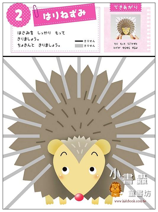 內頁放大:2.3歲寶寶剪刀練習本2(日本學研)(9折)