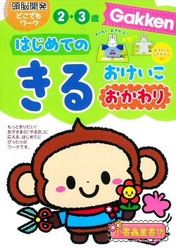 2.3歲寶寶剪刀練習本2(日本學研)(9折)