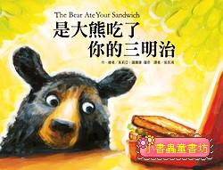 是大熊吃了你的三明治 (79折)