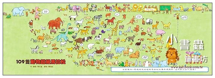 內頁放大:109隻動物超級馬拉松(79折)