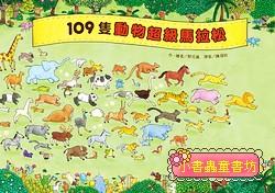 109隻動物超級馬拉松(79折)