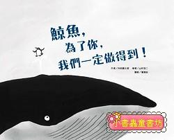 鯨魚, 為了你, 我們一定做得到! (79折)