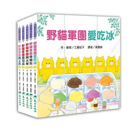 內頁放大:野貓軍團總動員(5冊) (工藤紀子)(75折)