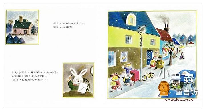 內頁放大:小兔兒好想要一個聖誕禮物 (85折)
