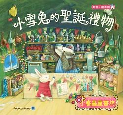 小雪兔的聖誕禮物 (9折)