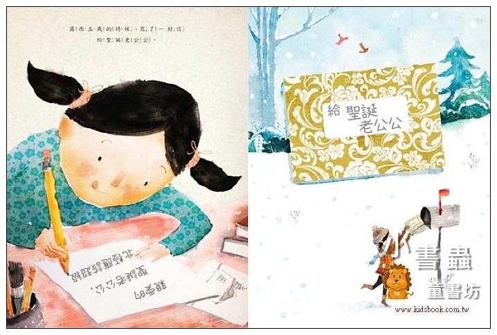 內頁放大:給親愛的聖誕老公公 (附露西與聖誕老公公往返的6封手工信件)(9折)