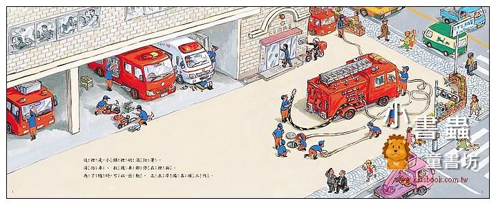 內頁放大:救護車, 緊急出動! (79折)