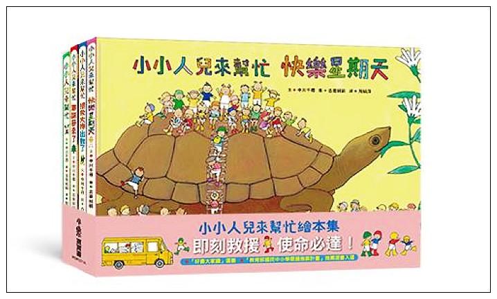內頁放大:小小人兒來幫忙繪本集: 即刻救援, 使命必達! (4冊合售) (85折)
