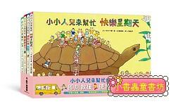 小小人兒來幫忙繪本集: 即刻救援, 使命必達! (4冊合售) (85折)