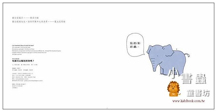 內頁放大:有誰可以幫我抓背嗎? (85折)