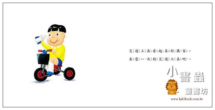 內頁放大:當一天交通工具 (85折)