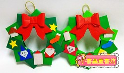 聖誕圈圈(多元豐富款)(含2組)