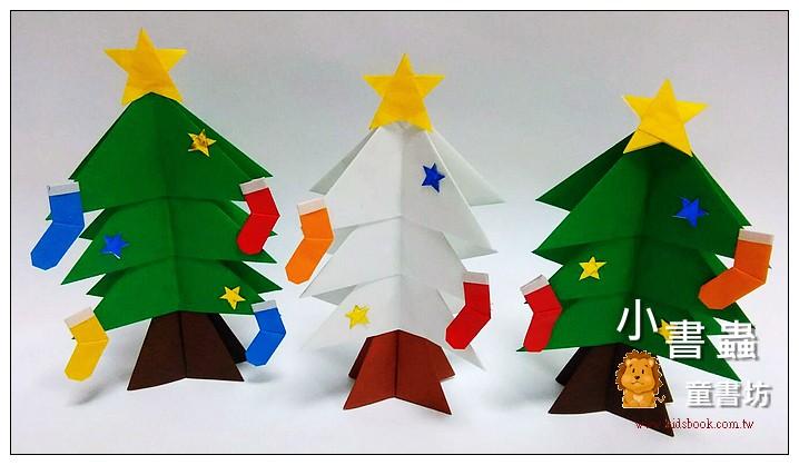 內頁放大:立體聖誕樹材料包(3棵)