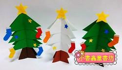 立體聖誕樹材料包(3棵)