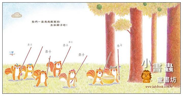 內頁放大:栗子郊遊 (85折)