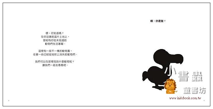 內頁放大:消失的動物園 (85折)