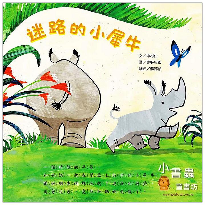 內頁放大:迷路的小犀牛 (79折)