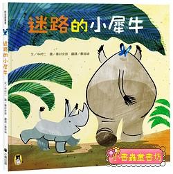 迷路的小犀牛 (79折)