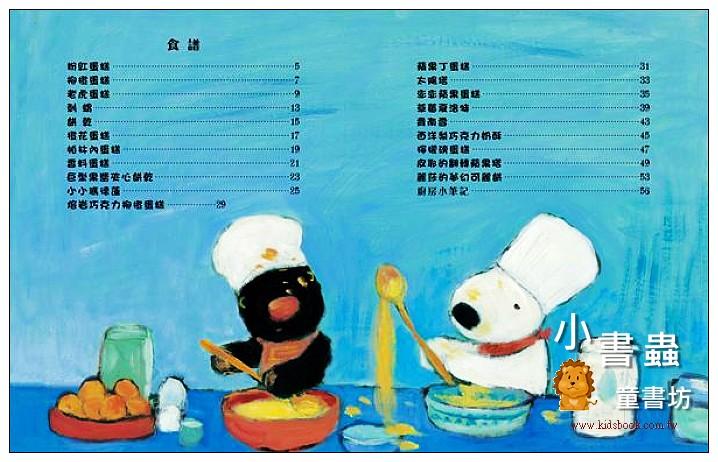 內頁放大:麗莎和卡斯柏的甜點食譜書 (限量版/附42個食材小磁鐵)(79折)