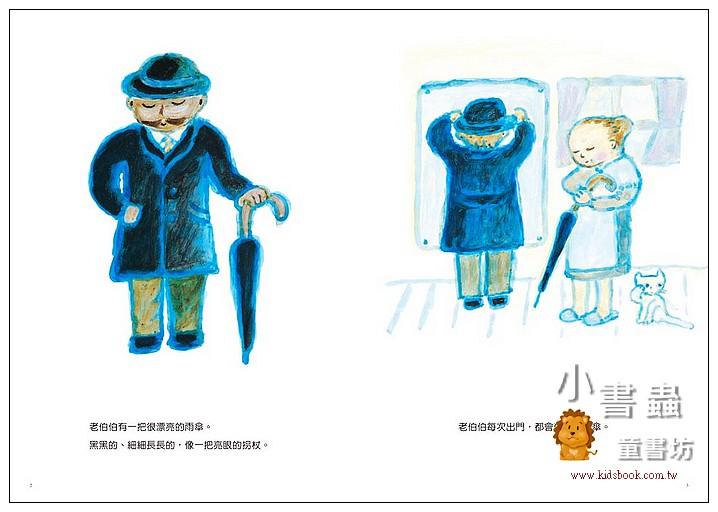 內頁放大:老伯伯的雨傘 (79折)