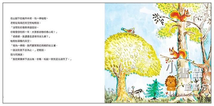 內頁放大:我是聖誕樹 (79折)(愛孩子愛自己書展)