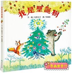 我是聖誕樹 (79折)