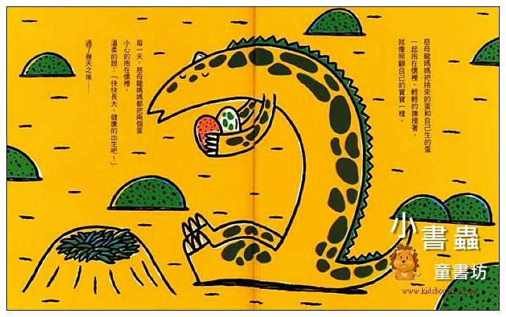 內頁放大:宮西達也恐龍繪本:你永遠是我的寶貝(85折)