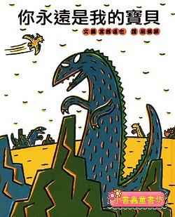 宮西達也恐龍繪本:你永遠是我的寶貝(85折)