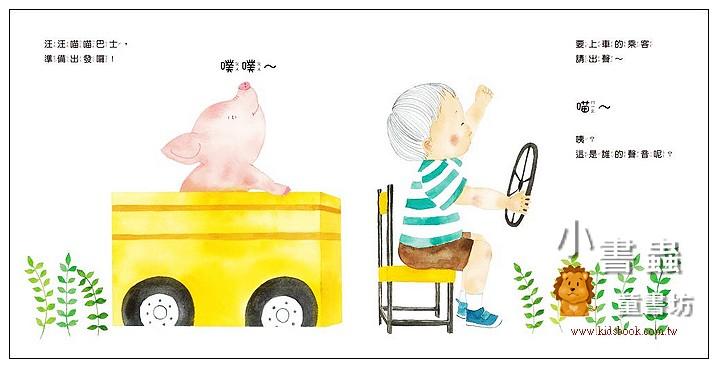 內頁放大:汪汪喵喵巴士 (79折)