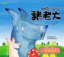 豬老大 (9折)