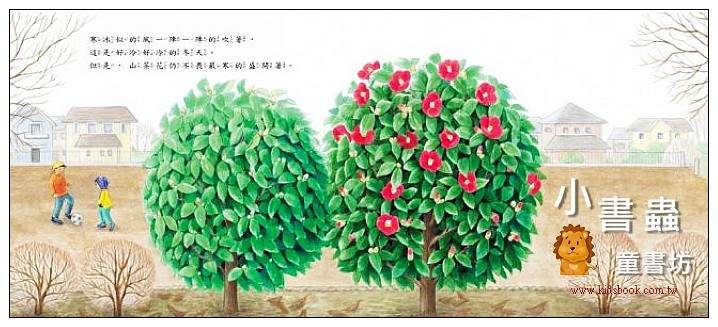 內頁放大:鳥兒的山茶花餐廳 <親近植物繪本> (9折)