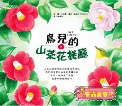 鳥兒的山茶花餐廳 <親近植物繪本> (9折)