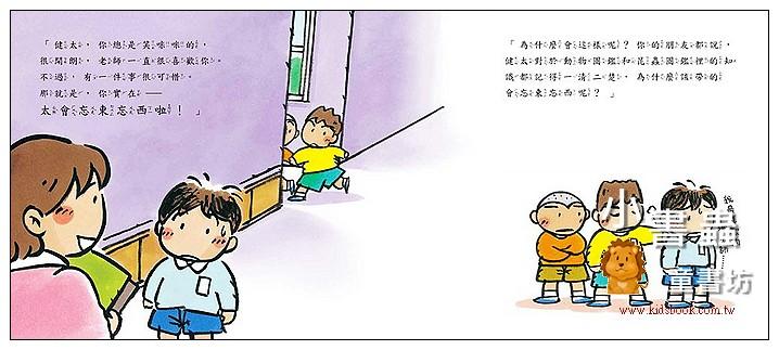 內頁放大:忘東忘西大王 (79折)