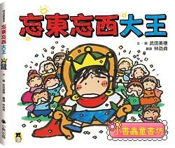 忘東忘西大王 (79折)