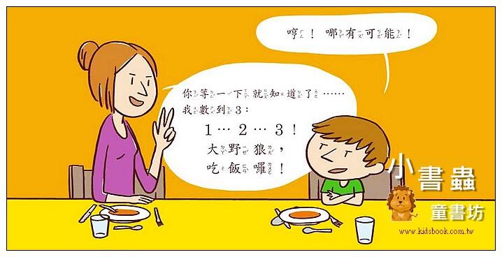 內頁放大:我不想喝湯 (85折)