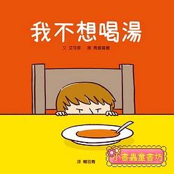 我不想喝湯 (85折)