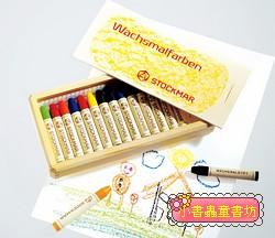 德國STOCKMAR:史都曼透明蜜蠟筆:16色木盒
