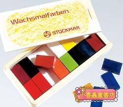 德國STOCKMAR:史都曼透明蜜蠟磚:16色木盒