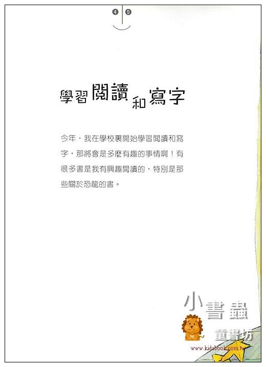 內頁放大:這叫做讀寫障礙症 (85折)