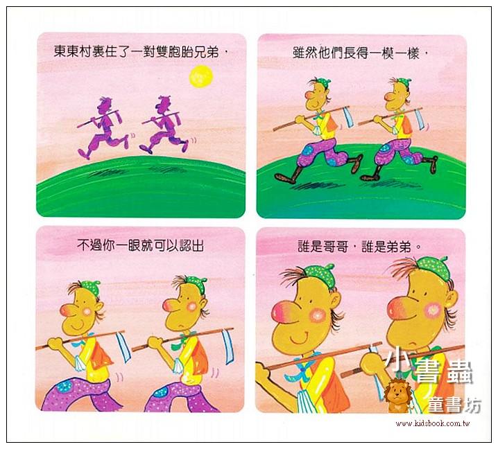 內頁放大:東東村的雙胞胎 (85折)