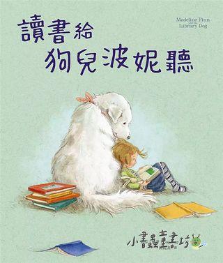 讀書給狗兒波妮聽 (85折)