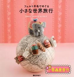 環遊世界的可愛羊毛氈小物(特價)