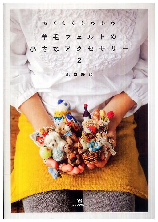內頁放大:羊毛氈的小飾品2(特價)