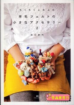 羊毛氈的小飾品2(特價)