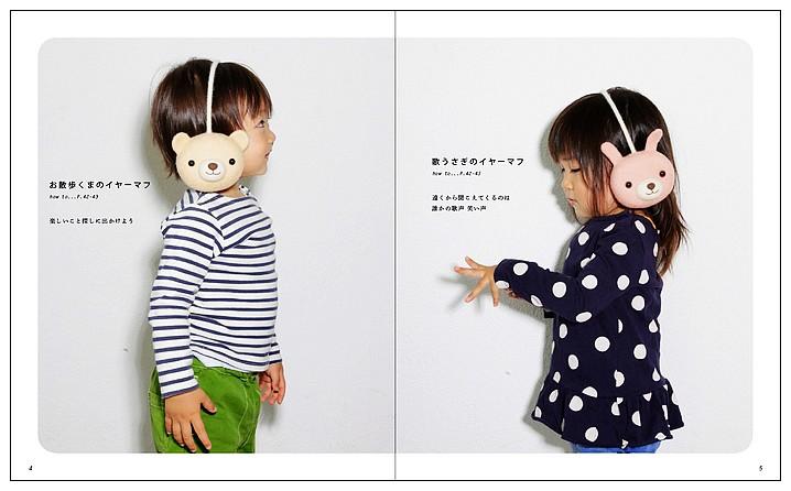內頁放大:羊毛氈的小飾品3(特價)