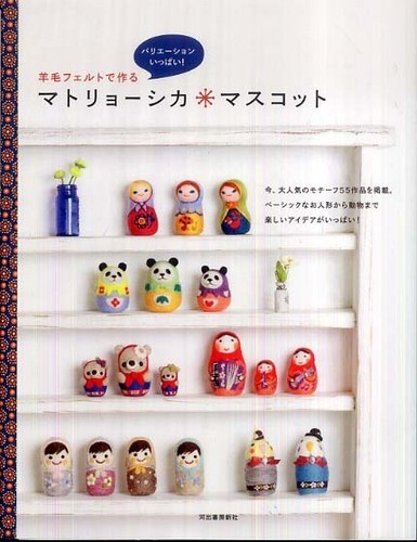 內頁放大:羊毛氈製作的吉祥俄羅斯娃娃(79折)