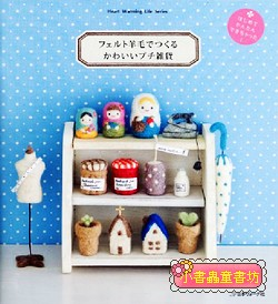 羊毛氈製作的可愛小雜貨(79折)
