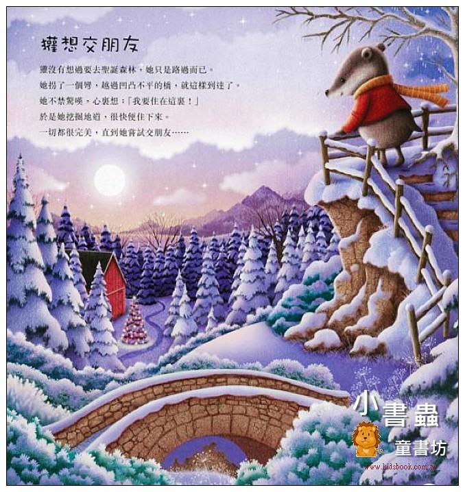 內頁放大:聖誕森林的故事 (85折)